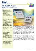 RXS RapidIOスイッチ 高性能ファブリックスイッチング 表紙画像