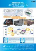 無線式傾斜監視システム『チルフォメーション』