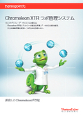 Chromeleon XTR ラボ管理システムカタログ