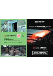 ヒロモト工業株式会社 製品カタログ 表紙画像