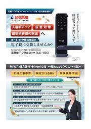 【賃貸マンションオーナー・マンション管理組合様へ】LC-105 表紙画像