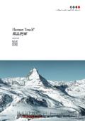 スイッチ総合カタログ「Human Touch」【選定ガイドつき】