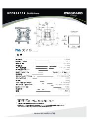 (STD)FDA AODD エアー式サニタリダイアフラムポンプ(1.0S,PTFE/Santoprene) 表紙画像