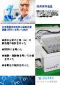 【資料】全自動酸添加加熱分解前処理装置DEENA3「ヒ素分析」 表紙画像