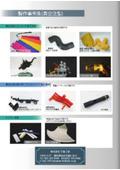 ゴム・樹脂など。試作製品の事例写真集 表紙画像