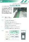 コンクリート接着用エポキシ樹脂『ニッシンボンド』