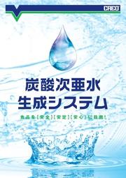 炭酸次亜水生成システムカタログ 表紙画像