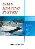 ロードヒーティングシステム 総合カタログ(菱星システム株式会社)
