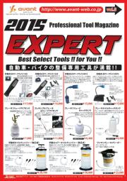 【最新カタログ無料進呈】整備専用工具 総合カタログ 表紙画像