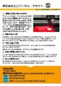 株式会社ユニバーサル・クラフト 会社案内 表紙画像