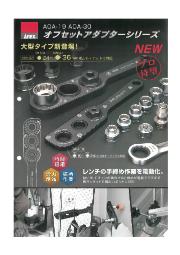 オフセットアダプターシリーズ『AOA-19/AOA-30』 表紙画像