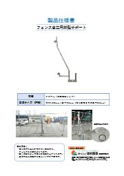 自立式フェンス用サポート(H1800用)仕様書 表紙画像