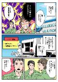 【漫画で分かる!】ハイパワーUV-LED照射器ALE/1_半導体検査装置編 表紙画像