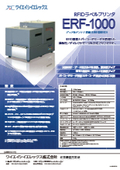 RFIDプリンタ ERF-1000