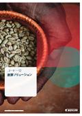 コーヒー豆選別ソリューション