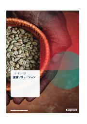 コーヒー豆選別ソリューション 表紙画像