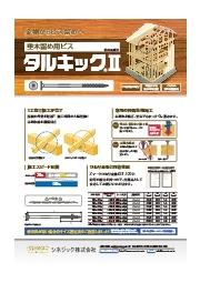 垂木留め用ビス タルキックII 表紙画像