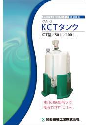 ポリエチレン製コニカルタンク(底部傾斜)『KCTタンク』 表紙画像