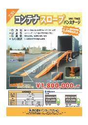 耐荷重7.5t コンテナスロープ バンステージ カタログ 表紙画像