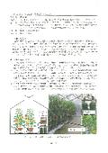 【資料】施設栽培における施用区/無施用区の効果比較 表紙画像