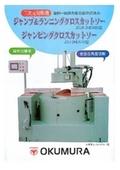 三次元切断機『JCUR-2MD660型/JCU-2MD510型』 表紙画像