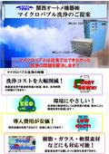 ファインバブル/マイクロバブル洗浄の事例(脱脂効果) 表紙画像