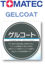 TOMATEC GELCOAT  『ゲルコート』 表紙画像