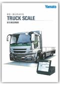 トラックスケール(安全輸送機器)総合カタログ