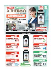 「X THERMO / エクスサーモ」Sシリーズ 表紙画像