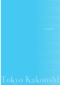東京加工紙株式会社 会社案内 表紙画像