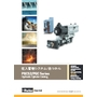 iPROS_油圧機器カタログPあつかんVol.18P1-P49(LT).jpg