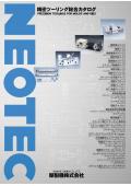 精密研削・ワイヤーカット放電 精密ツーリング 総合カタログ 表紙画像