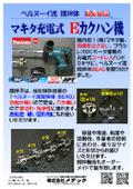 マキタ 『充電式 Eカクハン機』【デモ機レンタル】 表紙画像