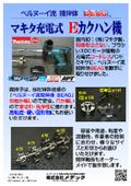 マキタ 『充電式 Eカクハン機』【デモ機レンタル】