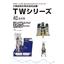 2液自動計量混合吐出機★TWシリーズ 表紙画像