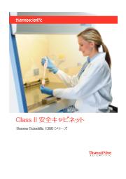 安全キャビネット1300シリーズタイプA2(NSF認証)製品カタログ 表紙画像