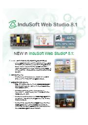 InduSoft Web Studio(IWS)v8.1 機能詳細説明カタログ 表紙画像