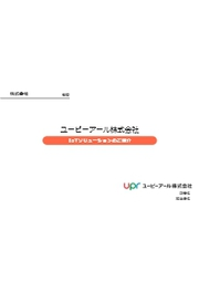 【IoT事例集】ユーピーアール株式会社のIoTソリューション【無料進呈】 表紙画像