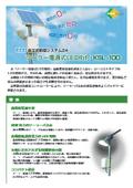ソーラー電源式LED街灯『KSL-100』