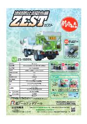凍結防止剤散布機ZEST『ZS-1000K』チラシ 表紙画像