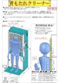エアシャワー「背もたれクリーナー」のカタログ