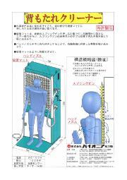 エアシャワー「背もたれクリーナー」のカタログ 表紙画像
