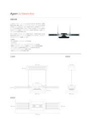 LED照明器具「Cu-Beam」Duo 技術仕様 表紙画像