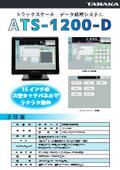 トラックスケールデータ処理システム『ATS-1200-D』