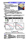 「高耐熱シリコーンゴム押出品」製品カタログ 表紙画像