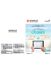 無線照明制御システム『LICONEX(ライコネックス)』 表紙画像