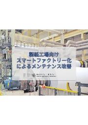 製紙工場向けスマートファクトリー化によるメンテナンス改善 表紙画像