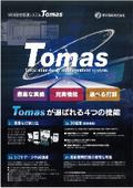 WEB勤怠管理システム『Tomas』