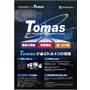 WEB勤怠管理システム『Tomas』 表紙画像