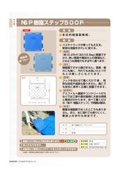 多目的樹脂性敷板 NSP樹脂ステップ500F 表紙画像